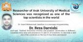 Researcher of Arak University of Medical Sciences was recognized as one of the top scientists in the world